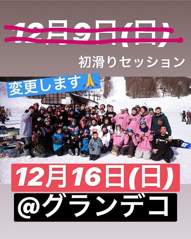 おはよーございます!12月4日(火)やってますよ〜!.今週末予定していた初滑りセッションですが、あいにくの天気と雪不足のため、まだグランデコがオープンしておりません....今週末に寒波到来の予報が出ております。が、今週末オープンはまだなんとも言えない状況になっております....そのタメ、予定を変更します!!!1週間ズラしの.12月16日(日).ご予定を空けてくれていた皆様、大変申し訳ございません。またのご予定調整、ヨロシクお願いします!笑笑.ただ今スキー場のスタッフもオープンに向けて頑張ってくれております!今週末からの寒波に期待して、来週末みんなで滑りましょう!!!!.雪の便りを待ちましょう.今日はまもなく閉店!明日は定休日デス!お間違えなく〜!.#colorsnowboardshop #colorgang #ヨコノリスタ #イロヲ出セ #snowboardshop #宇都宮 #カラースノーボードショップ #スノーボード #初滑りセッション #延期 #グランデコ