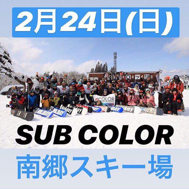 おはよーございます!2月10日(日)やってまーす!.2月のSUB COLORのご案内♫.SUB COLOR!!!!RIDER Lesson&Free Ride Session.2月24日(日)@南郷スキー場.午前 RIDER Lesson午後 Free Ride Session(スベロー会).RIDER Lesson受付 8:30(センターハウス)集合 9:40(南郷ロッジ前)時間 10:00〜12:00(2h)参加費 ¥1000.RIDER陣&STAFFによるゆるーい感じの初中級者向けのレッスン♪.①ジャンプ②ジブ③フリーラン.とご希望にそって班分けし、RIDER陣とSTAFFがイケてる滑りを伝授しますヨー!!!!.①ジャンプ②ジブ主にポコじゃんやBOXを利用します。.新しいコトに挑戦したい〜!カッコつけたい〜!スランプで悩んでる....なんて人にオススメです〜!.︎参加資格急斜面を1人で滑り降りてこれるコト。.③フリーラン滑り方や簡単なグラトリ、カービングをレッスンします。.なかなか上手く滑れない...次のステップに挑戦したい〜!カッコよく滑りたい〜!.なんて人にオススメ〜!.︎参加資格1人でリフトの乗り降りが出来るコト。.RIDER&STAFFに教わって、楽しくイケてる滑りを覚えちゃいましょ〜!!------------------------------------Free Ride Session(スベロー会)集合 Free!!!参加費 Freeeeeee︎︎.シーズン中なかなかみんなで滑る機会も少ないと思うので、この日はみんなで南郷を滑りましょう〜騒ぎましょう〜!午後にはRIDER陣も合流しますよ〜♫------------------------------------⌘レッスン希望の方は事前に参加表明と受けたい内容をお店又はクボまでご連絡下さい。@kubo_colorgangその他質問等もなんなりと!.ヨロシクお願いシマーーース!