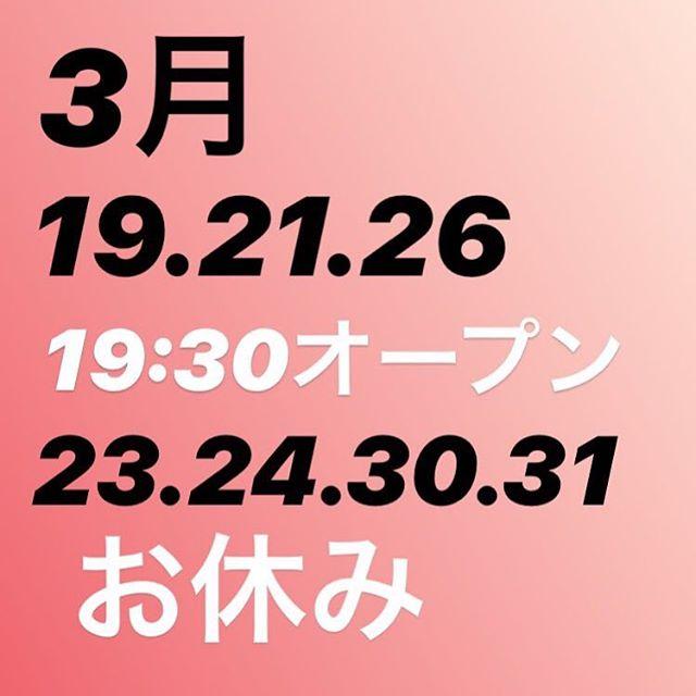 おはよーございます!3月15日(金)やってましたー!.3月後半はイベントの絡みもあり、営業時間の変更がちょいちょいあります!.3月19.21.26日19:30オープン.23.24.30.31お休み.になります!ご注意下さい.ご迷惑をおかけしますがヨロシクお願いシマス!.明日からの週末楽しんでくださいね〜!.#colorsnowboardshop #colorgang #ヨコノリスタ #イロヲ出セ #snowboardshop #宇都宮 #カラースノーボードショップ #スノーボード #営業時間変更のおしらせ