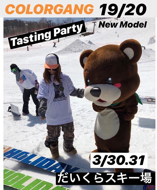 試乗会のお知らせ〜!!.COLORGANG19/20 NEW MODELTASTING PARTY.3/30(sat)3/31(sun)2Days@会津高原だいくらスキー場PARK下10:00〜15:00.TASTING BOARD(予定)HOLIDAY、SMOKIN、TWELVE、GNU、LIB TECH、CAPITA、DWD、PUBLIC.TASTING BINDING(予定)BENT METAL、FLUX、UNION、FIX.COLORGANGらしいコアでイケてるブランドばっかりデス︎︎.試乗してくれた方はFREE DRINK &FREE FOODです(´・Д・)」.だいくらラストDAY。リーダー小野ケンジの作るだいくらPARKをCOLORGANGみんなで滑りましょ〜!!.スノーボードとお酒と音楽でゆる〜くやってます〜!ヨコノリスタの皆様のご来場お待ちしてます︎︎.PS:試乗には身分証明書が必要となります(´・Д・)」.忘れずにお持ち下さい〜!.ヨロシクお願いしまーーース︎︎.#colorsnowboardshop #colorgang #ヨコノリスタ #イロヲ出セ #snowboardshop #宇都宮 #カラースノーボードショップ #スノーボード #試乗会 #だいくらスキー場