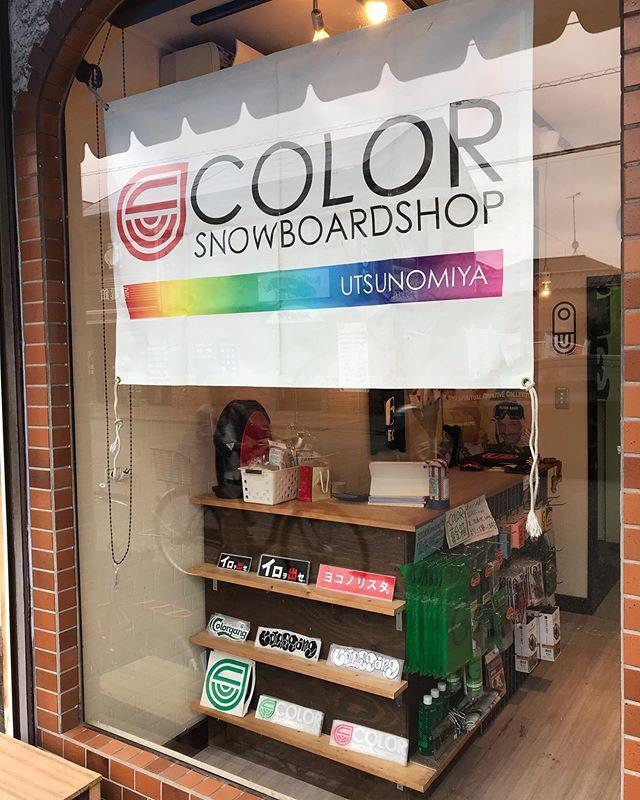 おはよーございます!8月17日(土)やってますよーーー!.久しぶりの営業。やっぱりお店は楽しいです♫.REPUBLIC×COLORコラボハイブリッドパンツ入荷してます!!.写真は後ほど♫.今日もお待ちしてまーす!.#colorsnowboardshop #colorgang #ヨコノリスタ #イロヲ出セ #snowboardshop #宇都宮 #カラースノーボードショップ #スノーボード