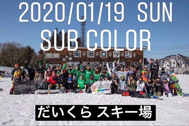 2020年1月13日やってましたー!.今週末のSUB COLORのご案内です。.当初予定していた南郷スキー場がCLOSE中のため、だいくらスキー場に変更となりました。.だいくらも雪不足のため、今のところパークも無い状況です。現在小野さんと調整中で、少しアイテムを作ってもらう予定です。ですがコレばっかりは天気と相談になります。.まだ今シーズン、パークを触ってない人も多いと思いますので、今回のSUB COLORは少し内容を変更しようと思います。.※アイテムがあった場合今回はRIDERレッスンという形ではなくRIDER陣と一緒にアイテムで遊びましょう️参加FREEです!ワンポイントアドバイス有るかも.※アイテムが無かった場合…みんなでだいくらで遊びましょう!笑.そんな感じでゆるゆるセッションになりそうですが、完全参加FREEとなりますので、お時間ある方はだいくらで遊びましょう.またスキー場の状況が分かり次第お伝えします。.よろしくお願いします☃️.#colorsnowboardshop #colorgang #ヨコノリスタ #イロヲ出セ #snowboardshop #宇都宮 #カラースノーボードショップ #スノーボード #subcolor #だいくらスキー場