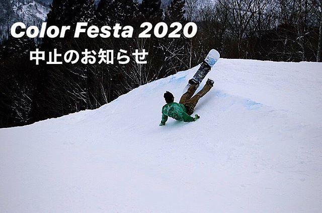 3月1日(日)OPENしてまーす!.Color Festa 2020中止のお知らせ.月初めに寂しい告知となってしまいましたが、今シーズンの記録的な雪不足により南会津のスキー場も厳しい状態です。そのためColor Festaの製作が出来ず、今回、中止と判断させて頂きました。楽しみにしてくれたみんなには大変申し訳ございませんが、ご理解の程よろしくお願いします♂️来シーズンは必ず開催しますので、その際はよろしくお願いします.寂しい気持ちを切り替えて、試乗会は出来るよう急ピッチで打ち合わせを進めています!例年より早い開催になると思いますが、日程が決まり次第ご案内しますのでよろしくお願いします.今日もお待ちしてまーす!.#colorsnowboardshop #colorgang #ヨコノリスタ #イロヲ出セ #snowboardshop #宇都宮 #カラースノーボードショップ #スノーボード #colorfesta2020 #中止のお知らせ #雪不足 #試乗会