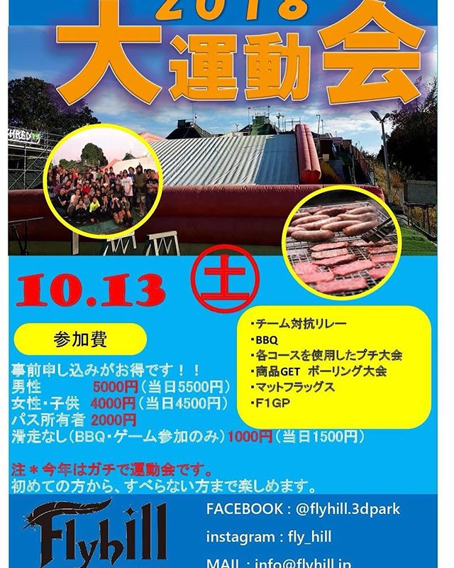 おはよーございまーす!10月10日(水)定休日♫・告知デス!!!!・今週末はFlyhill運動会2018!!!!・10月13日(sat)@fly_hill・COLORからもRIDER足澤 莉梨 @riri_tarusawa がデモやジャッチで参加するみたいですよー!!!!・小沼 悠 @haruka.konuma 率いるTUMUJI crewも、参戦予定!!!!・ジャンプ初心者から上級者まで楽しめるイベントみたいなので、COLORGANGも参戦してみてはいかがでしょうか!?____________ 恒例️『フライヒル運動会』スノーボードやフリースタイルスキーをしている人はもちろん!全くしたことの無い人も参加出来る企画をご用意しています♪見学者も観て楽しめるだけでなく一緒に参加しちゃおう♪という緩いイベントにしていきたいと思います。誰でも豪華景品を手に入れるチャンスがありますよ。飛んで楽しむ以外にも誰でも優勝を狙えるイベントやフライヒルを愉しんで貰えるイベントを沢山用意しています。見学する方も参加できるイベントもありますので一緒に愉しみましょう♪事前予約はFacebook[flyhill運動会2018]でのイベント参加をクリックやメッセージでの参加者希望、メールやLINEでも受け付けています♪ どうぞよろしくお願い致します。・#colorsnowboardshop #colorgang #ヨコノリスタ #イロヲ出セ #snowboardshop #宇都宮 #カラースノーボードショップ #flyhill #flyhill運動会2018