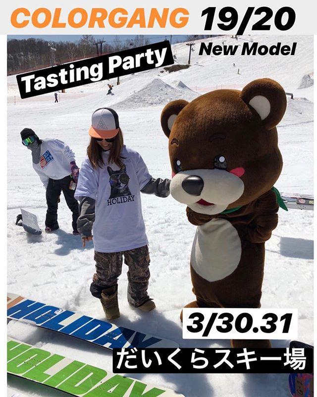 明日から2日間試乗ボードのメーカー少しだけ増えました!チェックお願いしまーす!.COLORGANG19/20 NEW MODELTASTING PARTY.3/30(sat)3/31(sun)2Days@会津高原だいくらスキー場PARK下10:00〜15:00.TASTING BOARD(予定)HOLIDAY、SMOKIN、TWELVE、GNU、LIB TECH、CAPITA、DWD、PUBLIC、ARBOR、S99.TASTING BINDING(予定)BENT METAL、FLUX、UNION、FIX.COLORGANGらしいコアでイケてるブランドばっかりデス︎︎.試乗してくれた方はFREE DRINK &FREE FOODです(´・Д・)」.だいくらラストDAY。リーダー小野ケンジの作るだいくらPARKをCOLORGANGみんなで滑りましょ〜!!.スノーボードとお酒と音楽でゆる〜くやってます〜!ヨコノリスタの皆様のご来場お待ちしてます︎︎.PS:試乗には身分証明書が必要となります(´・Д・)」.忘れずにお持ち下さい〜!.ヨロシクお願いしまーーース︎︎.#colorsnowboardshop #colorgang #ヨコノリスタ #イロヲ出セ #snowboardshop #宇都宮 #カラースノーボードショップ #スノーボード #試乗会 #だいくらスキー場