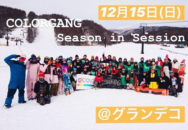 11月30日(土)15:00おーぷん♫.11月ラストデイ。気温もググッと冷え込み各地スキー場も続々Open!!!!.街から山へ。.てことで今年も1発目カマシマス!!!!.COLORGANGSeason in Session.12月15日(日)グランデコスキー場.100%FREE STYLEな滑ろう会デス!.現地集合、現地解散。滑る人自由、休憩自由。.仲間と触れ合い、スノーボードを楽しみ、グランデコを満喫しちゃいましょー!.皆さまお待ちしております.※※※※※なんとなーく人数把握をしたいので、参加出来る方は参加表明お願いします。.当日COLORGANGは団体料金価格でイケるのでリフト券のご用意がない方はご連絡ください。.宇都宮から相乗り希望の方はご連絡ください。.その他質問もなんなりと。.よろしくお願いシマーーース!!.#colorsnowboardshop #colorgang #ヨコノリスタ #イロヲ出セ #snowboardshop #宇都宮 #カラースノーボードショップ #スノーボード #初滑り #シーズンイン #グランデコ