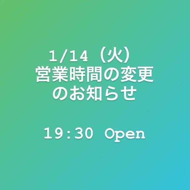 営業時間変更のお知らせ.明日1月14日(火)19:30 Openとなります。.ご迷惑をおかけしますがよろしくお願いしますハンタマディガーズしてます☃️.#営業時間変更のお知らせ