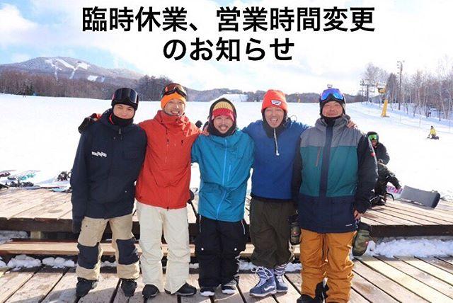 1月18日(土)やってまーす!.臨時休業、営業時間変更のお知らせ。.1月19日(日)  臨時休業1月20日(月)  19:30 OPEN.明日はSUB COLORのためだいくらスキー場にいます。.明後日はハンタマディガーズのためハンターマウンテンにいます。.ご迷惑をおかけしますがよろしくお願いします!.お時間ある方、どっちもお待ちしております♫.写真の中に1人若者が混じってます。さて、だーれだ?笑.今日もお待ちしてまーす!!.#colorsnowboardshop #colorgang #ヨコノリスタ #イロヲ出セ #snowboardshop #宇都宮 #カラースノーボードショップ #スノーボード #臨時休業 #営業時間変更のお知らせ #タテノリスタ