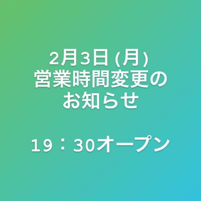 令和2年2月2日やってますよ〜!.営業時間変更のお知らせ.2月3日(月)19:30 OPEN.毎度ながら今月も変則営業多めです。お越しになる際はお手数ですが、SNSチェックお願いします.ご迷惑をおかけしますがよろしくお願いします。.いろいろオーダー締切迫ってきておりますよ〜!!駆け込みオーダーお待ちしております.#colorsnowboardshop #colorgang #ヨコノリスタ #イロヲ出セ #snowboardshop #宇都宮 #カラースノーボードショップ #スノーボード #営業時間変更のお知らせ