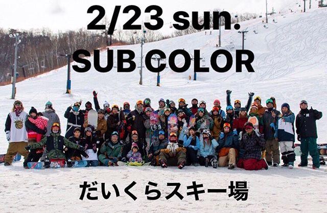2020/02/22オープンしてまーす!.明日はSUB COLORだいくらスキー場.集合、タイムスケジュール.10:00  パーク前RIDER陣とパークセッションワンポイントレッスン有り参加、参加費FREE︎︎.12:00  パーク内集合写真.その後はみんなで遊びましょう.※※※※※・ワンポイントレッスン受けたい人はハイクアップでお願いします。・集合写真はみんな集合です。・万が一悪天候でパークで遊べないと判断した時は、、、みんなで滑りましょう!笑.それでは、明日だいくらでお待ちしております️️️.#colorsnowboardshop #colorgang #ヨコノリスタ #イロヲ出セ #snowboardshop #宇都宮 #カラースノーボードショップ #スノーボード #subcolor #だいくらスキー場
