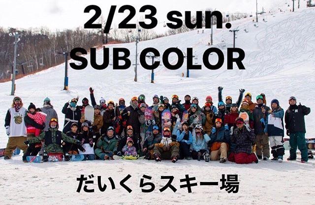 2月17日(月)オープンしてまーす!.告知遅くなりすいません!.2月のSUB COLORのご案内.2/23 sun.SUB COLOR@だいくらスキー場.今回は参加、参加費FREEのパークセッションになります。.午前中はRIDER陣によるワンポイントレッスン有り。.やりたいことや質問などございましたら、じゃんじゃんRIDER陣に聞いちゃって下さい.参加予定RIDER@tomomasa.otsuka@3104_handa@koda.miyuki@小野さん.※RIDERワンポイントレッスン参加条件ボードにCOLORオリジナルステッカーを貼ってる人.集合パークOPEN時間にパークに集合.午後はいつも通り滑ろう会!ワイワイやりましょう.パークでは無く、簡単なグラトリや滑り方のレッスン受けたい方は別途ご相談ください。※参加条件リフトを1人で乗り降り出来るコト.アドバイス受けたい方、お暇な方、みんなみんなお待ちしております😎お友達も誘って是非ご参加下さい🧞♂️.よろしくお願いします☃️.#colorsnowboardshop #colorgang #ヨコノリスタ #イロヲ出セ #snowboardshop #宇都宮 #カラースノーボードショップ #スノーボード #subcolor #だいくらスキー場